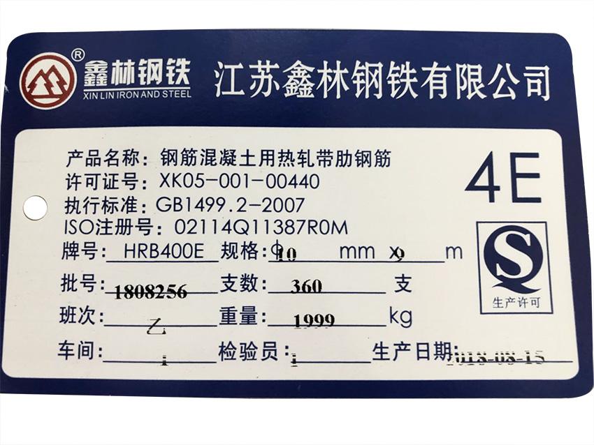 HRB400EΦ10*9000mm