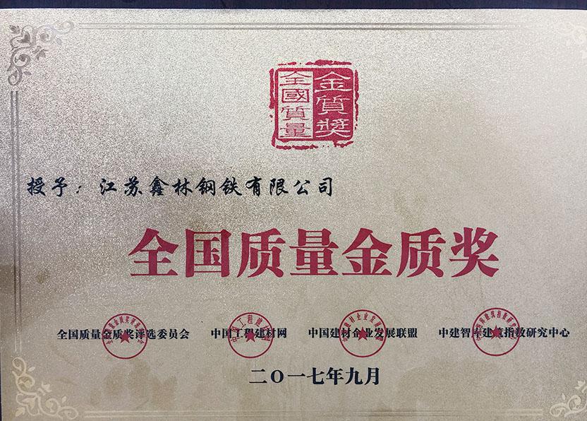 全国质量金质奖